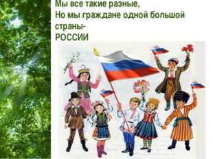 Мы все такие разные, Но мы граждане одной большой страны- РОССИИ Free Powerpo
