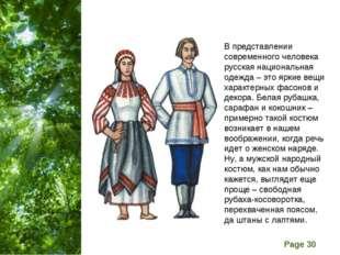 В представлении современного человека русская национальная одежда – это яркие