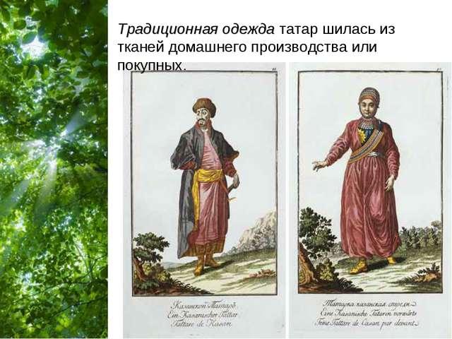Традиционная одежда татар шилась из тканей домашнего производства или покупны...