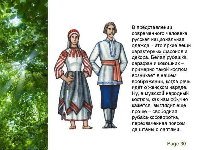 В представлении современного человека русская национальная одежда – это яркие...
