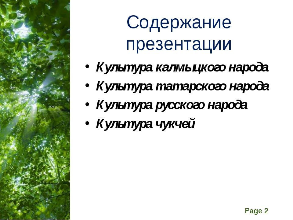 Содержание презентации Культура калмыцкого народа Культура татарского народа...