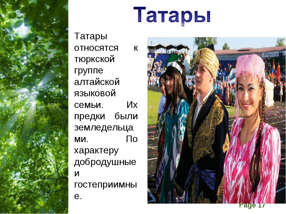 Татары относятся к тюркской группе алтайской языковой семьи. Их предки были з...