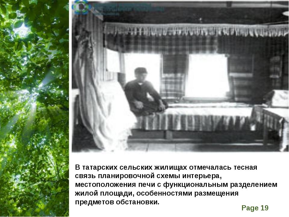 В татарских сельских жилищах отмечалась тесная связь планировочной схемы инте...
