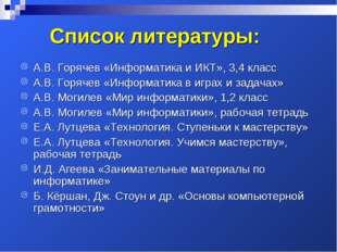 Список литературы: А.В. Горячев «Информатика и ИКТ», 3,4 класс А.В. Горячев «