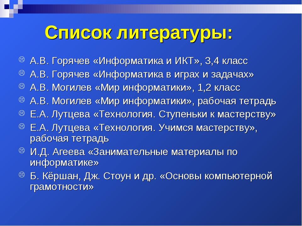Список литературы: А.В. Горячев «Информатика и ИКТ», 3,4 класс А.В. Горячев «...