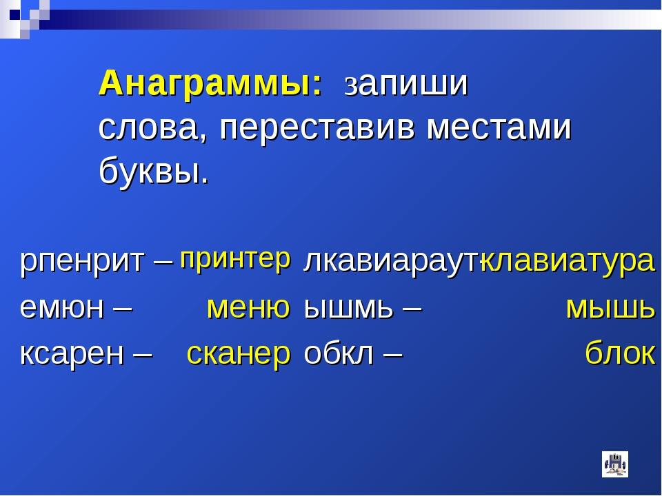 Анаграммы: запиши слова, переставив местами буквы. рпенрит –лкавиараут- емюн...