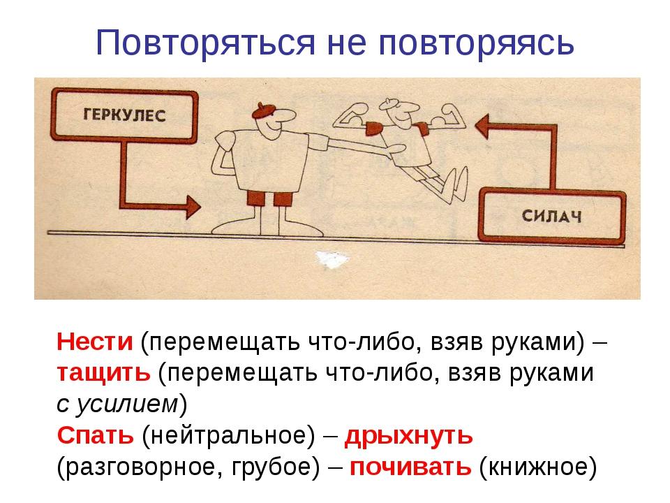 Повторяться не повторяясь Нести (перемещать что-либо, взяв руками) – тащить...