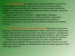 V. Этап обобщения: систематизация, структурирование полученной информации и