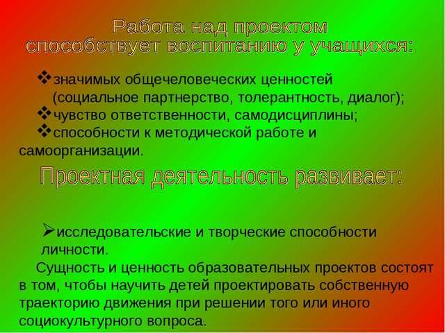 значимых общечеловеческих ценностей (социальное партнерство, толерантность, д...