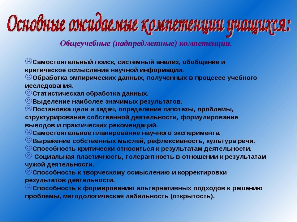 Общеучебные (надпредметные) компетенции. Самостоятельный поиск, системный ана...