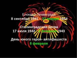 Блокада Ленинграда 8 сентября 1941 – 27 января 1944 Сталинградская битва 17 и