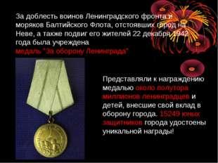За доблесть воинов Ленинградского фронта и моряков Балтийского Флота, отстояв