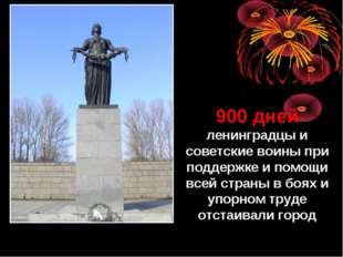 900 дней ленинградцы и советские воины при поддержке и помощи всей страны в б
