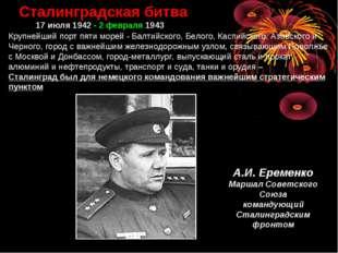 Сталинградская битва 17 июля 1942 - 2 февраля 1943 Крупнейший порт пяти море