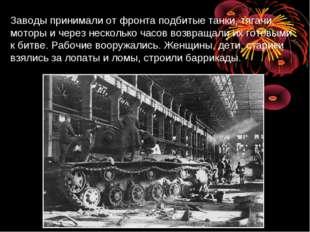 Заводы принимали от фронта подбитые танки, тягачи, моторы и через несколько ч