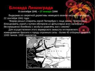 Блокада Ленинграда 8 сентября 1941 – 27 января 1944 Выдержка из секретной