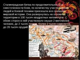 Сталинградская битва по продолжительности и ожесточенности боев, по количеств