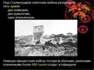 Под Сталинградом советские войска разгромили пять армий: две немецкие, две