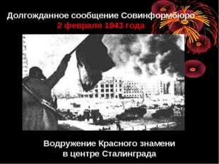 Долгожданное сообщение Совинформбюро 2 февраля 1943 года Водружение Красного