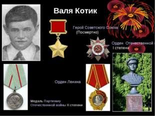 Медаль Партизану Отечественной войны II степени Валя Котик Орден Ленина Орден