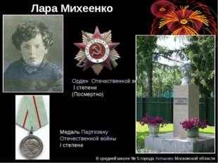 Лара Михеенко Орден Отечественной войны I степени (Посмертно) Медаль Партизан