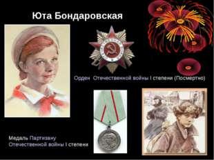 Юта Бондаровская Орден Отечественной войны I степени (Посмертно) Медаль Парти