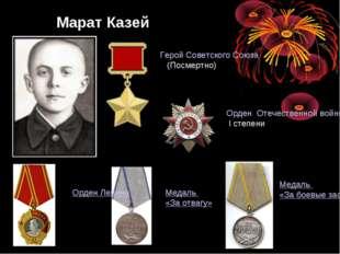 Марат Казей Герой Советского Союза (Посмертно) Орден Отечественной войны I ст