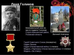 Леня Голиков Герой Советского Союза (посмертно) Орден Ленина Орден Отечествен