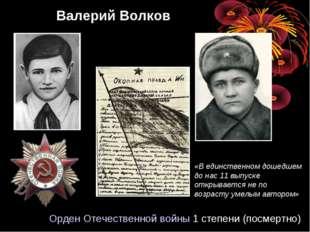 Валерий Волков Орден Отечественной войны 1 степени (посмертно) «В единственно