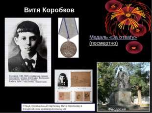 Стенд, посвящённый партизану Вите Коробкову в Феодосийском краеведческом музе