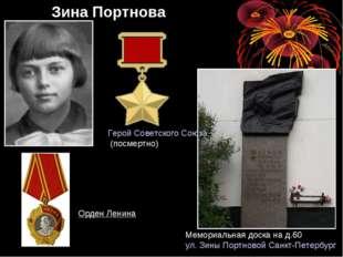 Зина Портнова Мемориальная доска на д.60 ул. Зины Портновой Санкт-Петербург Г