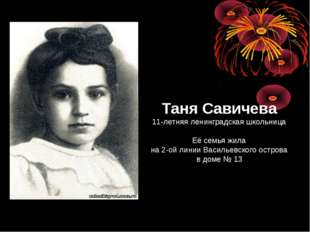 Таня Савичева 11-летняя ленинградская школьница Её семья жила на 2-ой линии В