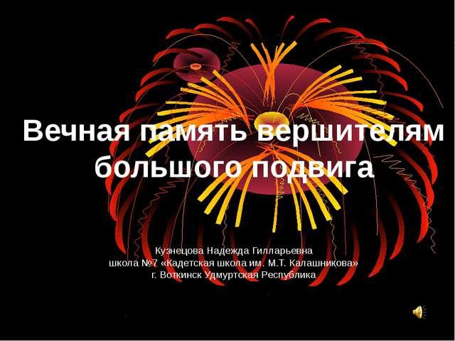 Вечная память вершителям большого подвига Кузнецова Надежда Гилларьевна школа...