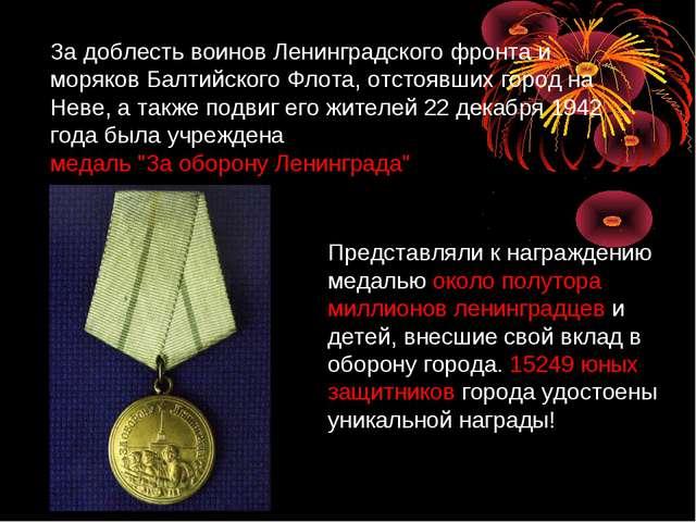 За доблесть воинов Ленинградского фронта и моряков Балтийского Флота, отстояв...