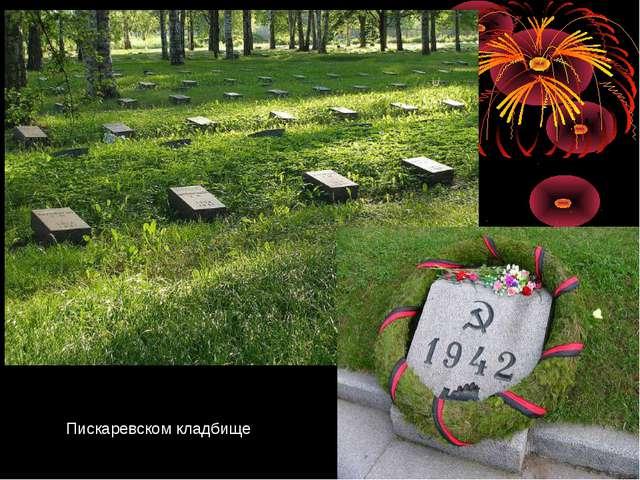 Пискаревском кладбище