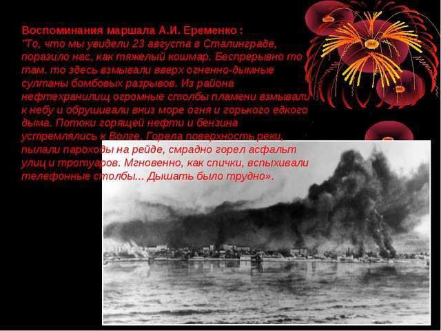 """Воспоминания маршала А.И. Еременко : """"То, что мы увидели 23 августа в Сталинг..."""