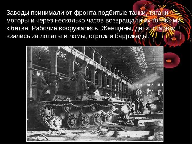Заводы принимали от фронта подбитые танки, тягачи, моторы и через несколько ч...