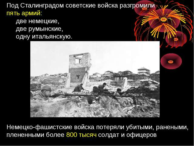 Под Сталинградом советские войска разгромили пять армий: две немецкие, две...