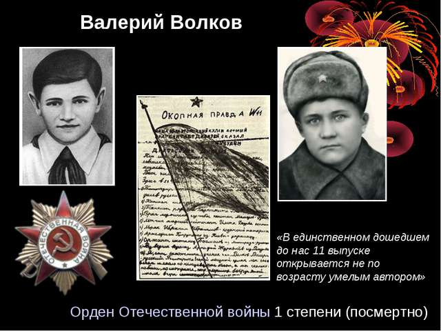 Валерий Волков Орден Отечественной войны 1 степени (посмертно) «В единственно...