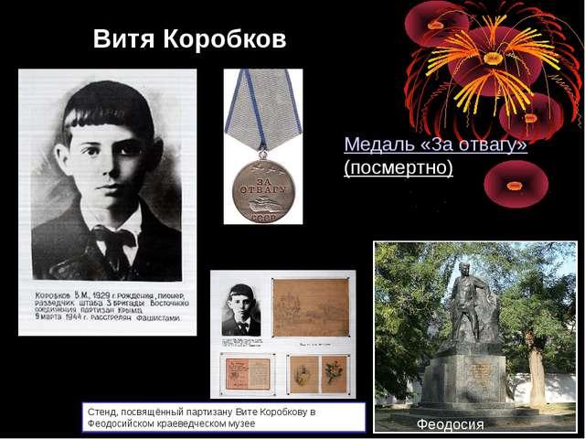 Стенд, посвящённый партизану Вите Коробкову в Феодосийском краеведческом музе...