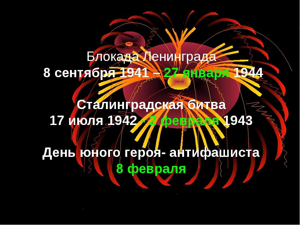 Блокада Ленинграда 8 сентября 1941 – 27 января 1944 Сталинградская битва 17 и...