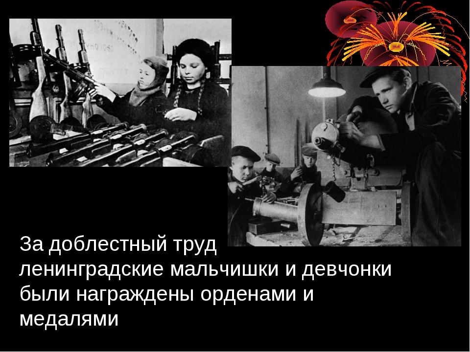 За доблестный труд ленинградские мальчишки и девчонки были награждены орден...