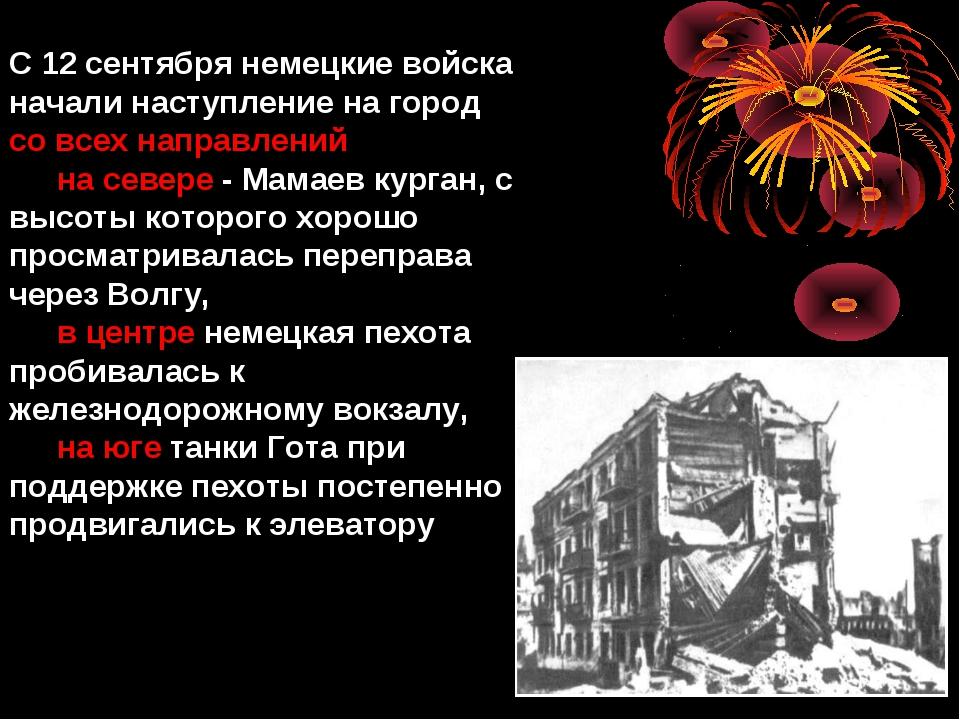 С 12 сентября немецкие войска начали наступление на город со всех направлений...