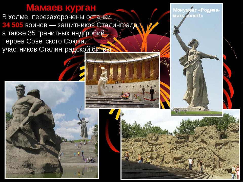Мамаев курган В холме, перезахоронены останки 34 505 воинов— защитников Ст...