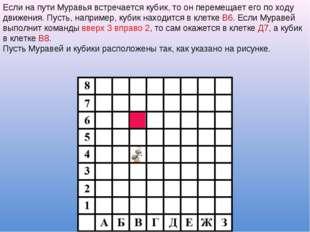 Если на пути Муравья встречается кубик, то он перемещает его по ходу движения