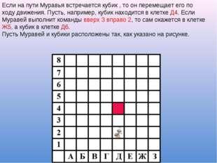Если на пути Муравья встречается кубик , то он перемещает его по ходу движени
