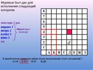 В какой клетке окажется кубик после выполнения этого алгоритма? 1) А4 2) Б4 3