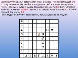 Если на пути Муравья встречается кубик с буквой, то он перемещает его по ходу