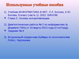 Учебник ИНФОРМАТИКА И ИКТ. Л.Л. Босова, А.Ю. Босова, 9 класс (часть 1). 2012.