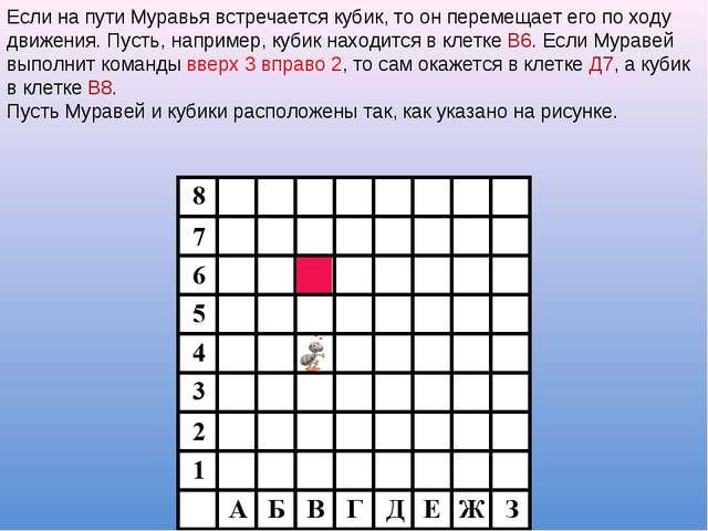 Если на пути Муравья встречается кубик, то он перемещает его по ходу движения...